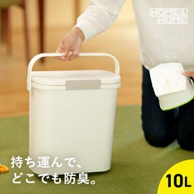 運べる防臭ペール10S