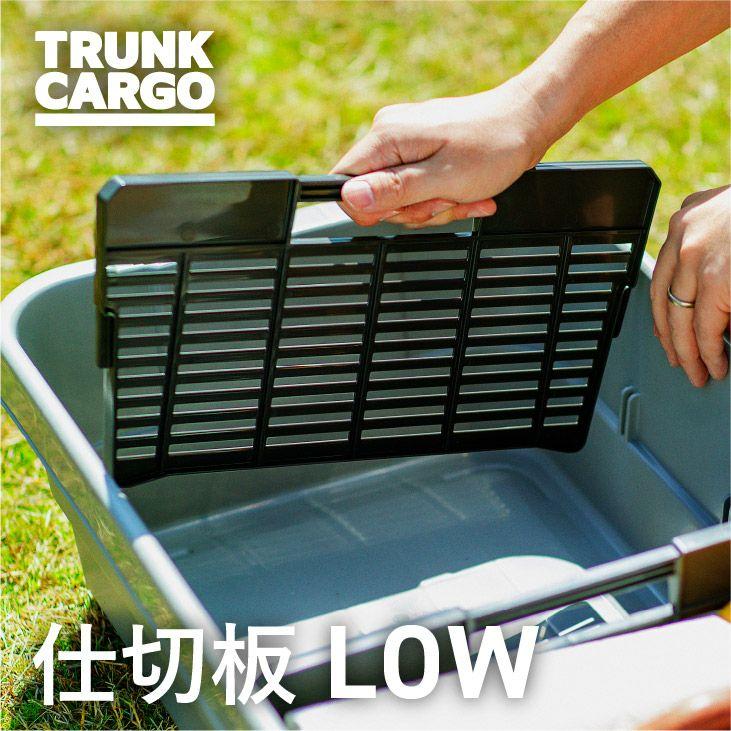 トランクカーゴTC-50S専用仕切り板